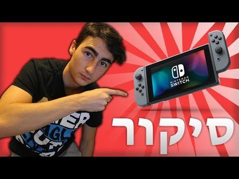 אל תקנו את זה! - סיקור נינטנדו סוויץ'    Nintendo Switch Review
