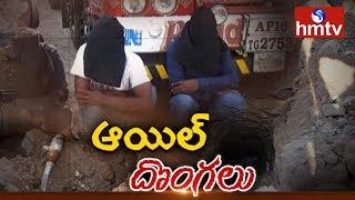 Diesel Robbery from PipeLine | Ghatkeser | hmtv