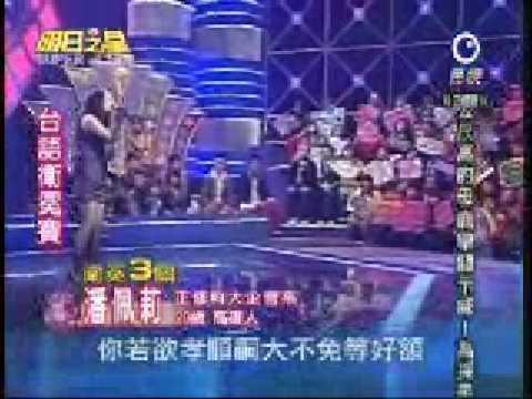 明日之星Superstar 20090117 #14 潘佩莉─落雨聲