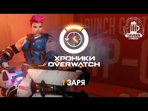 Хроники Overwatch - Заря (История персонажа)