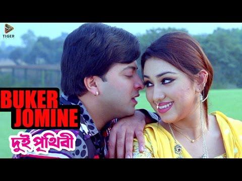 Buker Jomine | Dui Prithibi (2015) | Bengali Movie Song | Shakib Khan | Apu Biswas