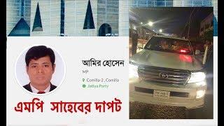 কুমিল্লার এমপি আমিরের দাপট ! MP Amir, Comilla.