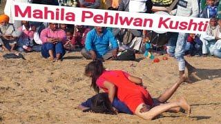 Mahila Pehlwan || Meenu Pehlwan Vs Neeraj Pehlwan Kushti Dangal ||  Dangal Sadhaura Mela 2018