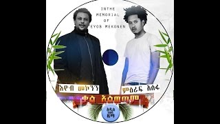 Eyob Mekonnen & Mieraf Assefa -  New Ethiopian Song 2015  - Kal Alwetam