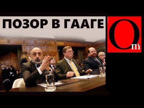 Позор Кремля на суде в Гааге