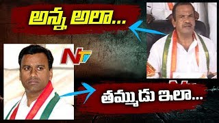 Komatireddy Brothers differ Over Candidates Selection of Congress Committee | NTV