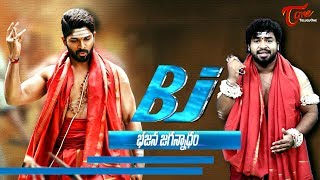 BJ - Bhajana Jagannadham Spoof    Fun Bucket Bharat    DJ Spoof