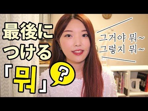 無料テレビで다희の韓国語レッスンを視聴する