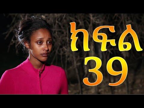 Meleket Drama መለከት Episode 39
