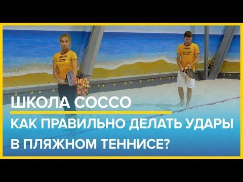 """Школа COCCO - как правильно делать удары в пляжном теннисе? """"В Песке"""""""