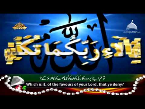 Surah Rahman - Beautiful and Heart trembling Quran recitation...