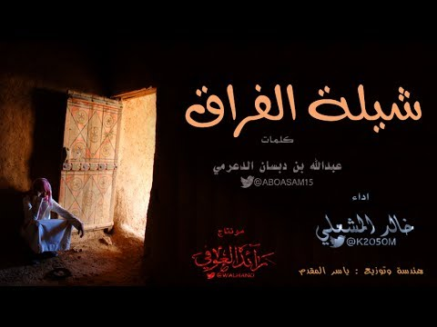 """شيلة الفراق """" جديد المنشد خالد المشعلي 2014  """" مونتاج رائد العوفي"""