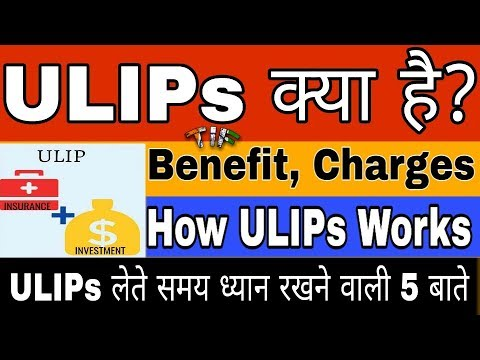 What is ULIP, Unit Linked Insurance Plans in Hindi, benefit of ULIP, Tax benefit in ULIP MP3