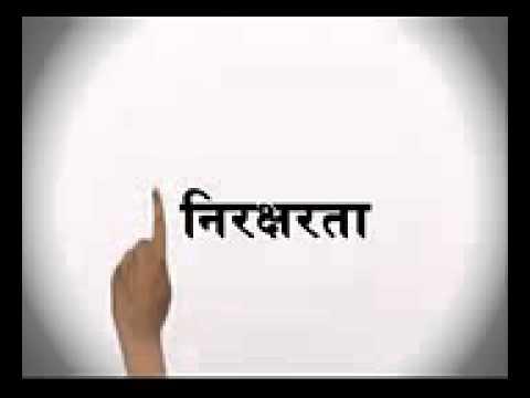 Voter Awareness Video- Hindi (3gp) video