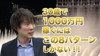 高学歴が30歳で年収1000万円稼ぐ8パターン | vol.010