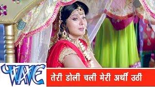 तेरी डोली चली Teri Doli Chali - Rakesh Mishra - Bhojpuri Hot Songs 2015 - Prem Diwani