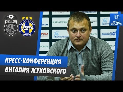 Пресс-конференция Виталия Жуковского | Ислочь - БАТЭ