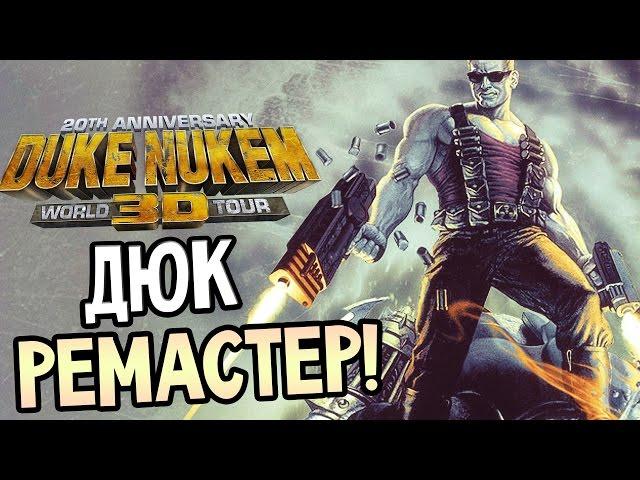 Руководство запуска: Duke Nukem 3D Twentieth Anniversary World Tour по сети