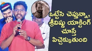 NNOK Music Director Suresh Bobbi Aggressive Speech | Needi Naadi Oke Katha Event | Sree Vishnu