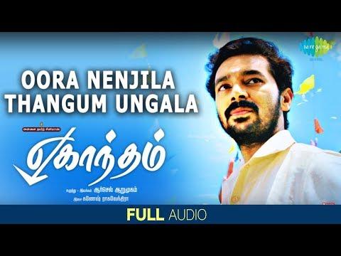 Oora Nenjila Thaangum - Audio | Eghantham | Ganesh Raghavendra | Yugabharathi | Arsel Arumugam