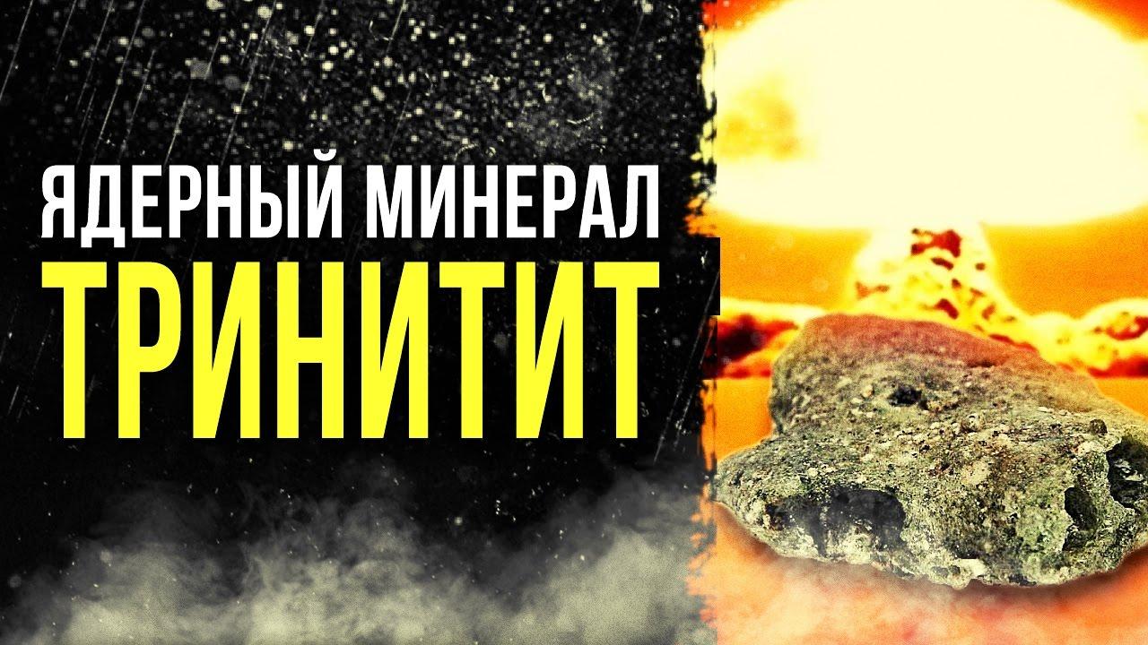 ☢ Ядерный минерал ТРИНИТИТ [Олег Айзон]