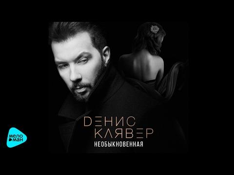 Денис Клявер - Необыкновенная (Official Audio 2017)