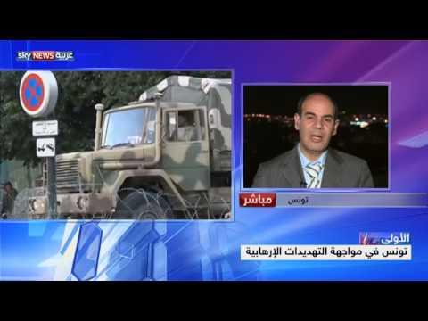تونس في مواجهة التهديدات الإرهابية