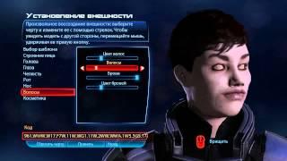 Mass Effect - Часть 1 (Создание персонажа)