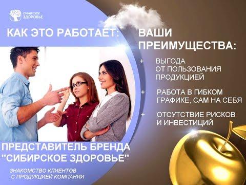 Создай свой бизнес в Сибирском здоровье 2017  Регистрация, дополнительный или основной доход
