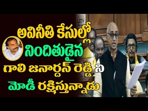 MP Jayadev Galla Says PM Modi Protecting Gali Janardhan Reddy | No Confidence Motion | ABN Telugu