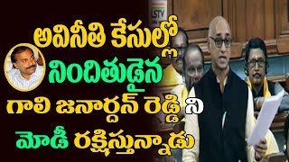 MP Jayadev Galla Says PM Modi Protecting Gali Janardhan Reddy | No Confidence Motion