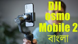 DJI OSMO MOBILE 2 / Hands-On / Phone Gimbal Unboxing in Bangla Review