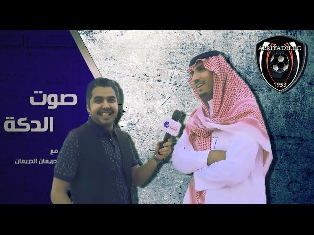 صوت الدكة رئيس نادي الرياض ,,,,,الأمير/ فيصل بن عبد العزيز بن ناصر(1)
