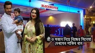ছেলে ও স্ত্রীকে নিয়ে ব্লকবাস্টারে সিনেমা দেখলেন শাকিব খান | Shakib Khan | Apu | Bangla News Today