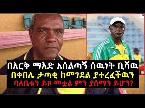 Ethiopia: በእርቅ ማእድ አሰልጣኝ ሰዉነት ቢሻዉ በቀበሌ ታጣቂ ከ-መገደል ያተረፈችዉን ባለቤቱን ይዞ መቷል ምን ያሰማን ይሆን