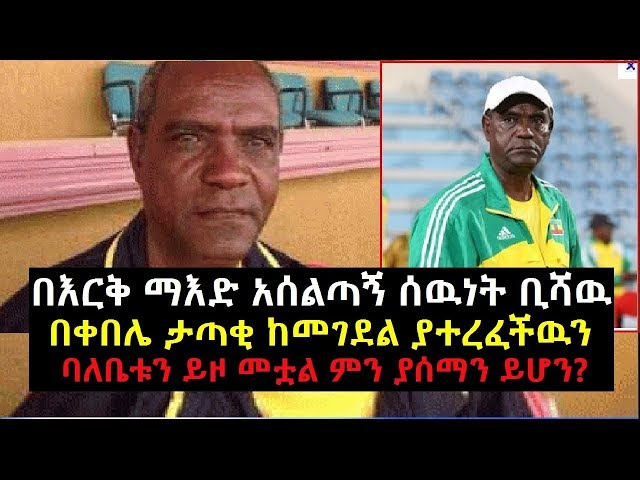 Ethiopia: Coach Sewenet Bishaw love story