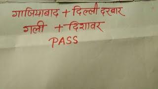Gali/disawar/gaziabaad/faridabaad/delhi darbar ALL GAME