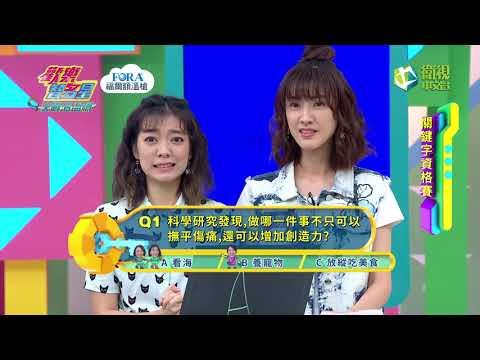 台綜-歡樂智多星-20210120  決戰海盜桶