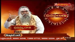 దినఫలాలు | Daily Horoscope | Dr.Jandhyala Sastry | 26th April 2019 | TV5News
