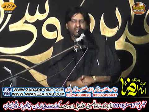 zakir tanveer abbas zaigham  Majlis 17 Safar 2018 Shah Kazmen Joray Pull Lahore Cantt