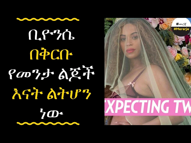 ETHIOPIA - Beyonce Expecting Twins With Jay Z