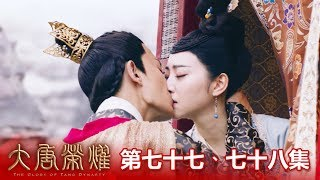 麗王別姫(れいおうべっき) 花散る永遠の愛 第36話