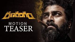 Sharwanandand#39;s #Ranarangam Movie Motion Teaser | Kajal Aggarwal | #Sharwa27FirstLook | Sudheer Varma