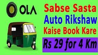 How to Book Ola Auto in Hindi | Ola Auto Rikshaw | Mobile se Auto Kaise Book Kare