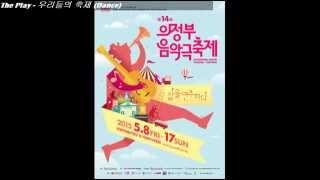 의정부국제음악극축제 공식로고송 - 우리들의 축제(Dance) - The Play