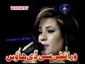 Shama Ashna Akhtara Zanna Me Pakar Ye image