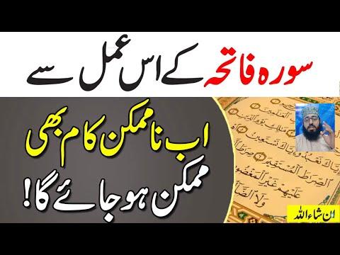 Surah Fatiha Ke Wazifa Se Ab Har Namumkin Kam Bhi Mumkin Hoga | Benefits Of Fatiha
