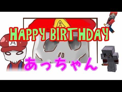 【サプライズ動画】happy Birthdayあっちゃん!【あしとより】 video