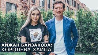 Айжан Байзакова: откровенно о скандальной свадьбе, отце ребёнка, пластике и трёх днях в тюрьме