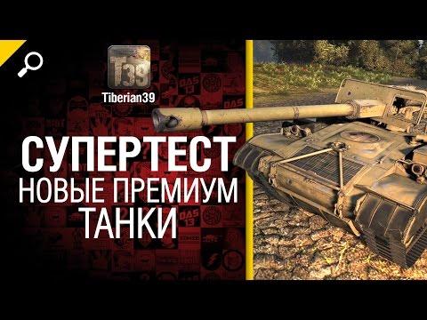 Супертест - новые премиум танки - обзор от Tiberian39 [World of Tanks]